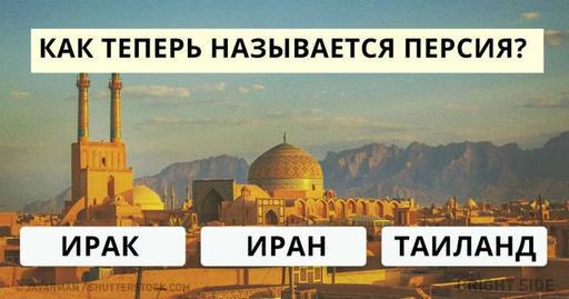 Сможете ли вы пройти тест одновременно по географии и по истории?