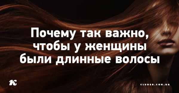 Почему так важно, чтобы у женщины были длинные волосы