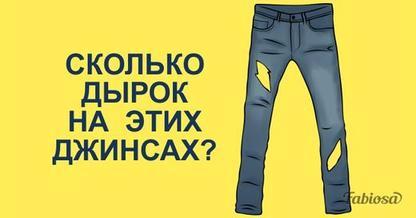Сколько дырок на этих джинсах? Только 20% людей могут дать правильный ответ!