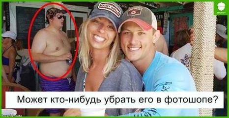 Я попросила интернет убрать с фотки этого парня. И пожалела уже 100 раз!
