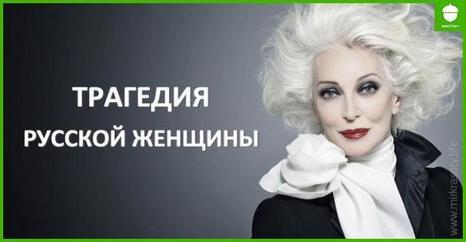 Трагедия русской женщины