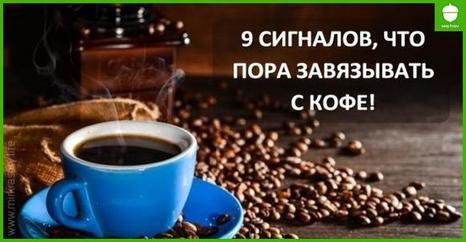 9 сигналов, что пора завязывать с кофе. Это вам не шутки!