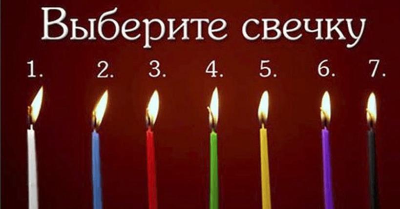 Просто выберите свечу и смотрите свое предсказание!