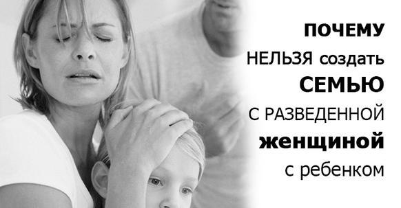Почему нельзя создать семью с разведенной женщиной с ребенком