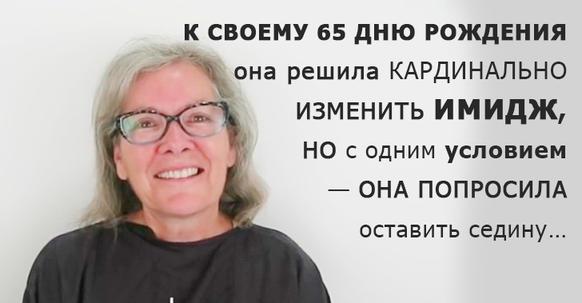 К своему 65 дню рождения она решила кардинально изменить имидж, но с одним условием — она попросила оставить седину…