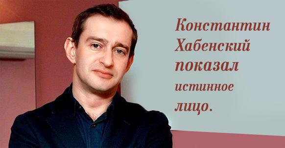 Знаменитый российский актер Константин Хабенский показал истинное лицо.