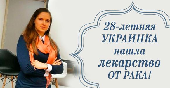 28 летняя украинка нашла лекарство от рака!