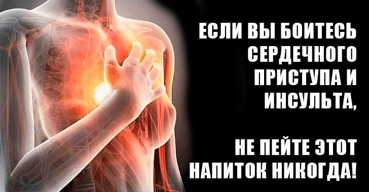 Если вы боитесь сердечного приступа и инсульта, не пейте этот напиток никогда!