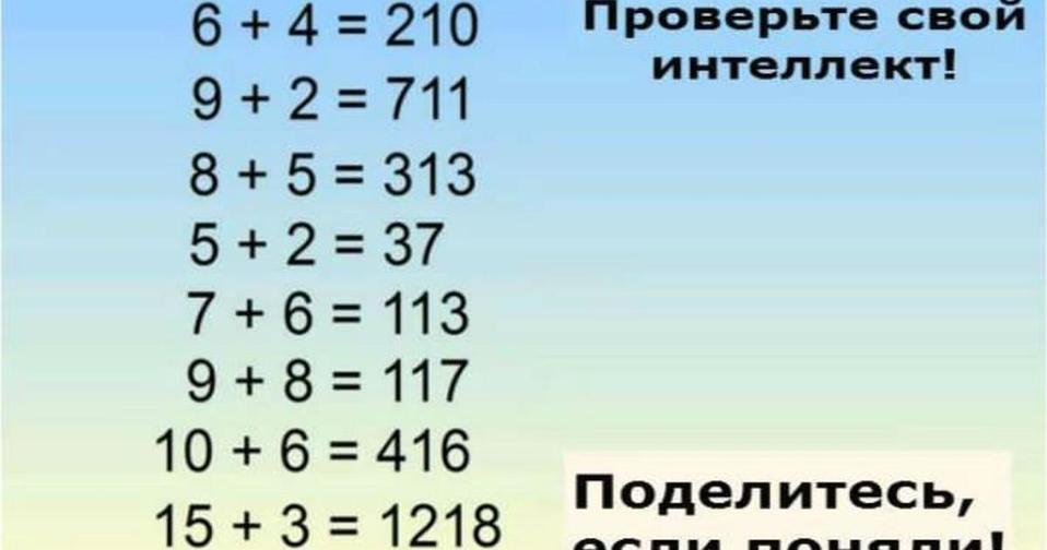 Если вы сможете решить эту загадку, ваш IQ   выше 150!!!
