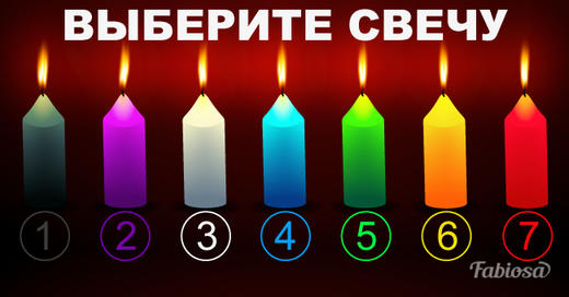 Выберите свечу, к которой лежит ваша душа, и узнайте, что это значит!