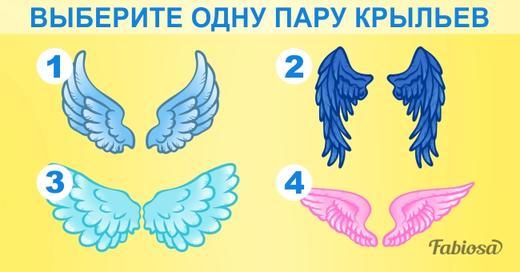 Выберите пару крыльев и узнайте, какой архангел вас оберегает