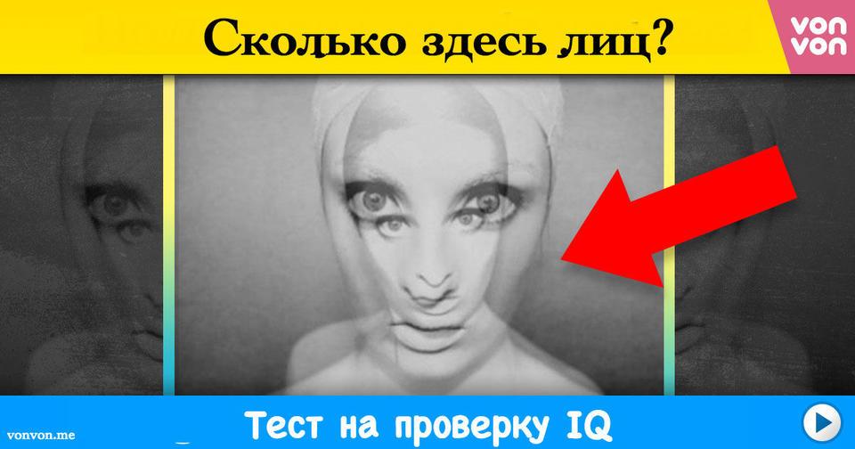 Вот тест на восприятие, который скажет точно, какой у вас IQ!
