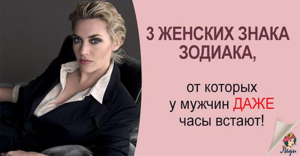 3 женских знака зодиака, от которых у мужчин даже часы встают!