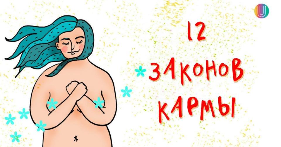 12 неотвратимых законов Кармы, которые подскажут, что с вами не так