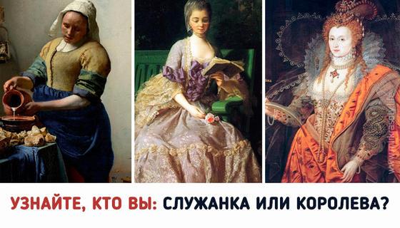 Тест: Служанка, Принцесса или Королева?