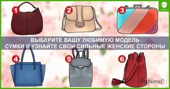 Выберите вашу любимую модель сумки и узнайте свои сильные женские стороны!