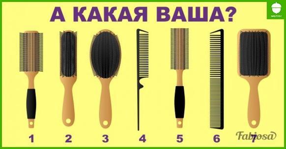 Выберите расческу, которой пользуетесь, и узнайте, что отличает вас от остальных женщин!