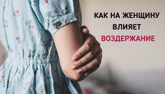 Как на женщину влияет воздержание
