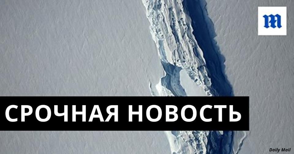 От Антарктиды откололся гигантский айсберг. Он больше Киева в 7 раз!