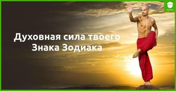 Духовная сила твоего Знака Зодиака