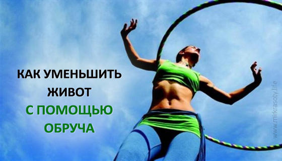 Как использовать обруч, чтобы похудеть в талии