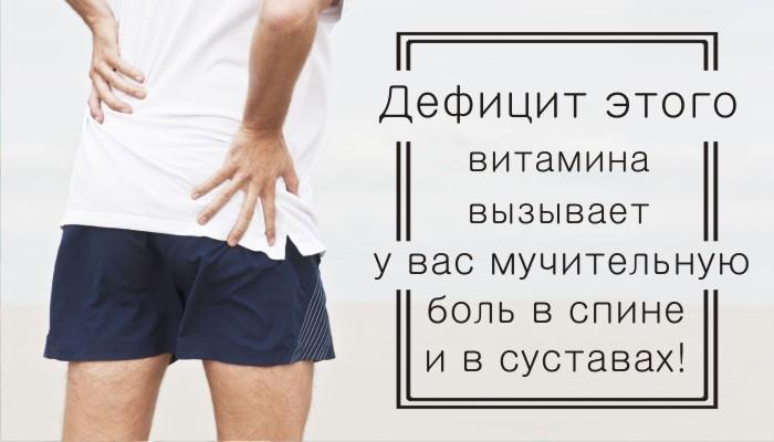 Дефицит этого витамина вызывает у вас мучительную боль в спине и в суставах!