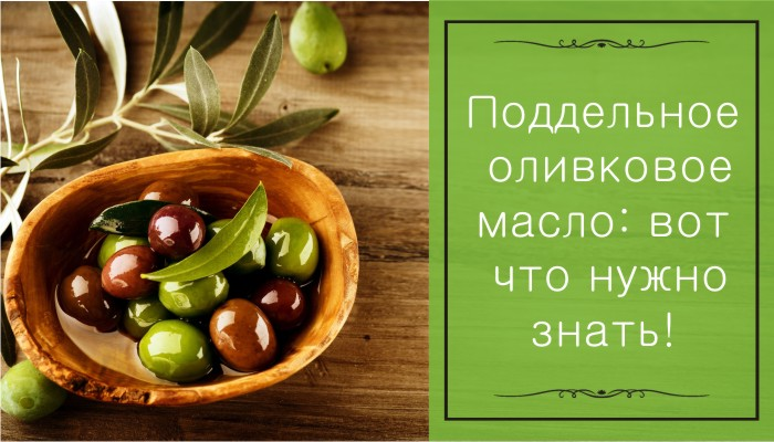 Поддельное оливковое масло: вот что нужно знать!