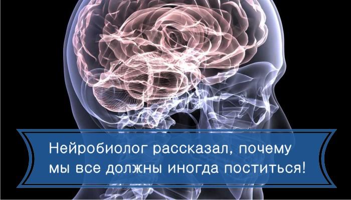 Нейробиолог рассказал, почему мы все должны иногда поститься!
