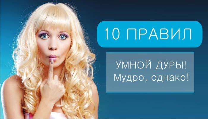 10 ПРАВИЛ УМНОЙ ДУРЫ! Мудро, однако!