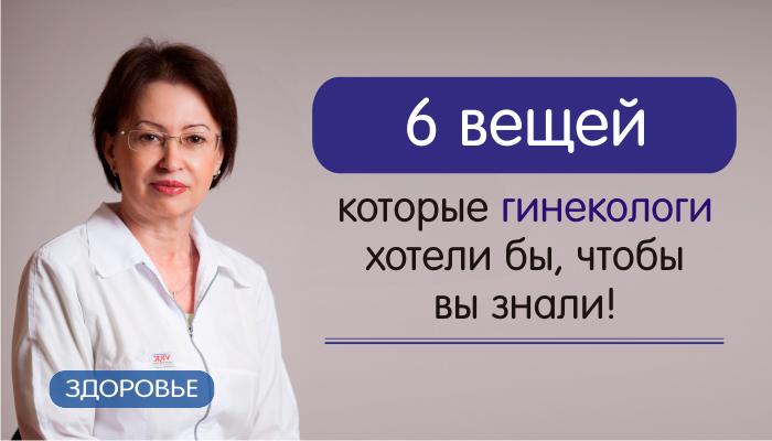 6 вещей, которые гинекологи хотели бы, чтобы вы знали!