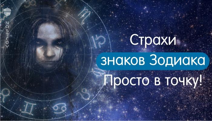 Страхи знаков Зодиака — Просто в точку!