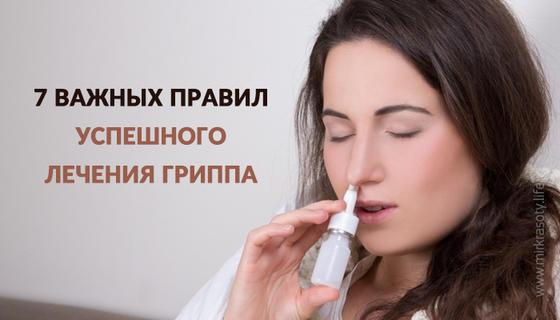 7 правил успешного лечения гриппа