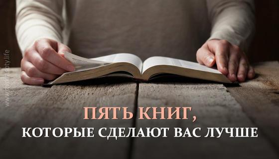 Пять книг, которые сделают вас лучше