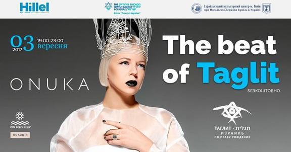 3 сентября в Киеве можно бесплатно сходить на концерт Onuka! Вот условия