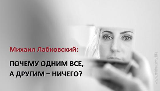 Михаил Лабковский: «Про замуж: почему одним все, а другим – ничего?»