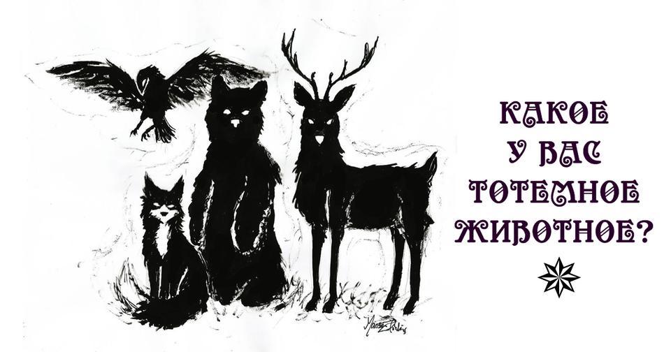 Какое животное   ваш тотем в царстве духов?