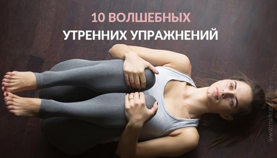 10 волшебных утренних упражнений