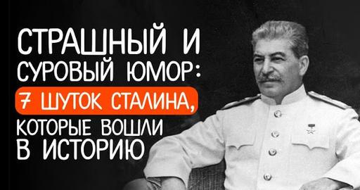 Страшный и суровый юмор: 7 шуток Сталина, которые вошли в историю