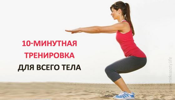 Простая 10 минутная тренировка для всего тела