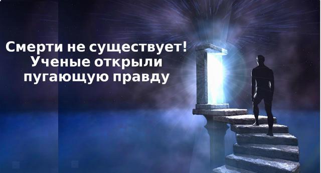 Ученые открыли пугающую правду: смерти не существует!