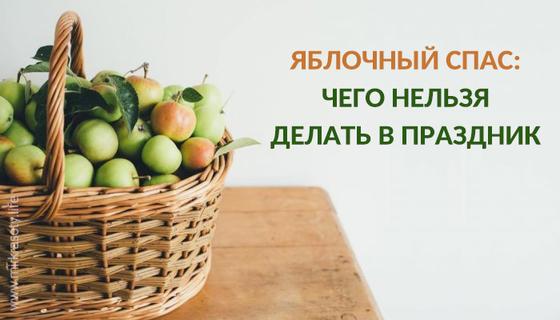 Яблочный Спас 2017: чего нельзя делать в праздник