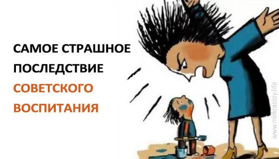 Главное последствие советского воспитания