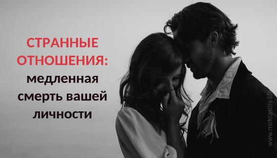 Странные отношения — медленная смерть вашей личности