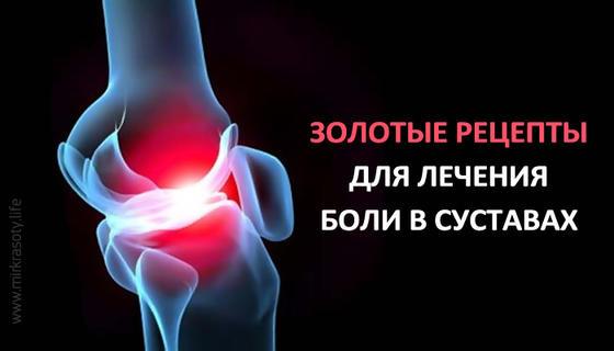 Золотые рецепты народной медицины при болях в суставах