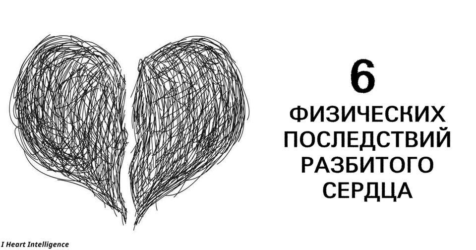 Ваше разбитое сердце может реально болеть! Вот 6 физических последствий