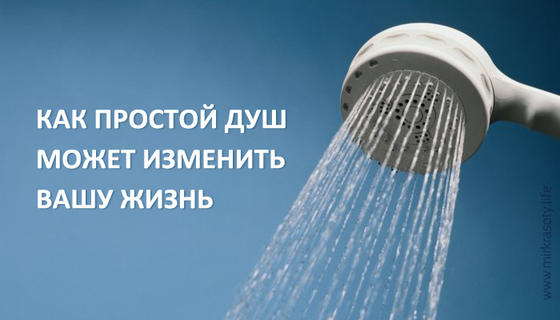 Как простой душ может изменить вашу жизнь