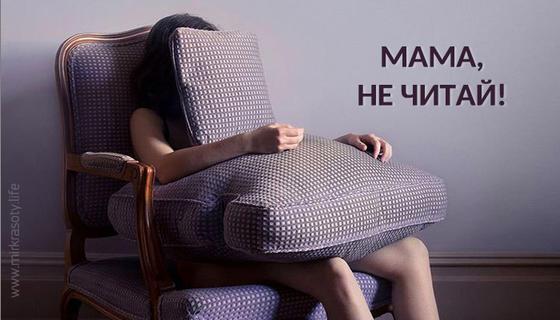 Вылезти из за плинтуса. Мама, не читай!