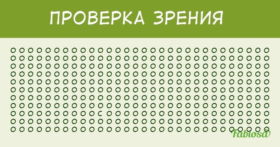 Тест на внимательность: лишь 0,2% людей могут решить эту задачку за 5 секунд