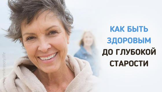 Как быть здоровым до глубокой старости