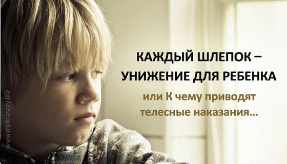 Каждый шлепок — унижение для ребенка